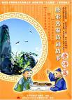 唐宋名家诗词故事:唐诗篇(2MP3-CD 家佳听书馆系列)