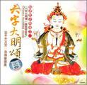精选梵音佛曲之2:六字大明颂(VCD)