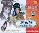 越剧:戚雅仙威派唱腔(VCD)
