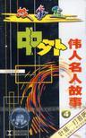 故事盒中外伟人名人故事4(1磁带)