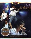 王力宏:盖世英雄演唱会影音全记录(蓝盒 2DVD)
