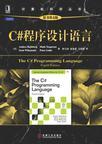 C#程序设计语言