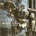 2002 Patlabor 2 The Movie Sound Renewal