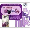 中国古代养生音乐(单碟装CD)