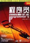 程序員2005精華本