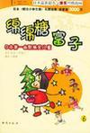 绵绵糖富子(5)-日本第一幽默搞笑儿童