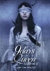 9 days Queen~九日間の女王~