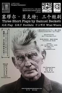 塞缪尔•贝克特:三个短剧