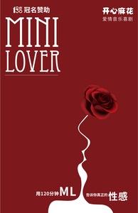 Mini Lover