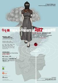 17个可能与不可能发生在2012的戏剧场景