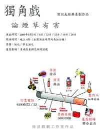 论烟草有害