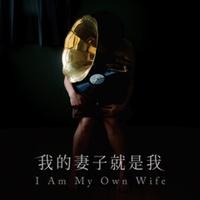 我的妻子就是我