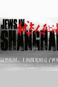 犹太人在上海