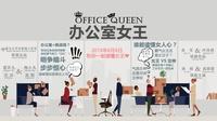 办公室女王