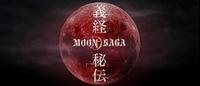 moon saga 义经秘传