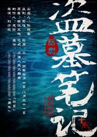 盗墓笔记II-怒海潜沙