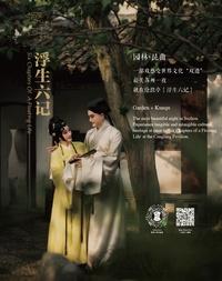 浮生六记(园林版)