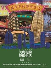 关虎屯的艳俗生活 的封面图片
