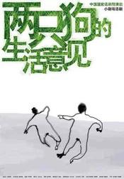 两只狗的生活意见 的封面图片