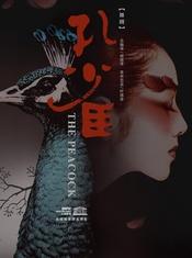 孔雀 的封面图片