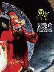 裴艳玲从艺六十周年戏曲专场 的封面图片