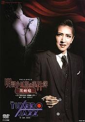 明智小五郎的事件簿-黑蜥蜴- 的封面图片
