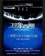 印象·西湖 的封面图片