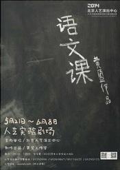 语文课 的封面图片
