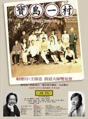 宝岛一村 的封面图片
