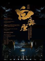 白鹿原 的封面图片