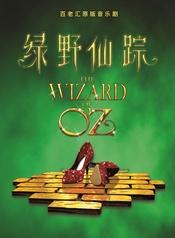 绿野仙踪 的封面图片