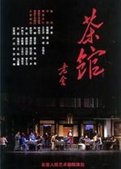 茶馆 的封面图片