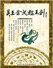 吴王金戈越王剑 的封面图片