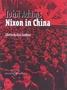 尼克松在中国