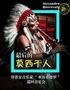 【万有音乐系】《最后的莫西干人》——印第安音乐家亚历桑德罗巡回音乐会 杭州站