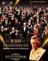 维也纳贝多芬爱乐乐团音乐会