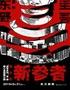 """武汉剧院悬疑演出季—东野圭吾""""加贺系列"""" 悬疑舞台剧《新参者》"""
