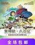 宫崎骏·久石让动漫主题音乐会