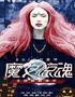 2018万圣节重磅活动魔女惊魂主题惊悚派对-杭州站