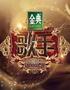 湖南卫视《歌手》2019