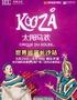 加拿大太阳马戏KOOZA秀-世界巡演长沙站