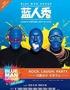 蓝人秀 Blue Man Group