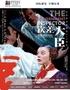 2019上海·静安戏剧谷名剧展演 纪念果戈里诞辰210周年 钦差大臣 立陶宛VMT国立剧院 | 里马斯•图米纳斯作品