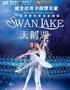 俄罗斯芭蕾国家剧院《天鹅湖》