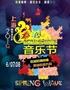 2019上海春浪音乐节