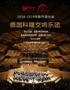 2019科隆交响乐团新年音乐会-深圳