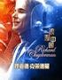 浪漫中国——理查德•克莱德曼钢琴演奏会