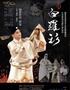 江苏省苏州昆剧院《白罗衫》