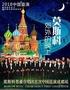 莫斯科男童合唱团中国首次巡演成都站