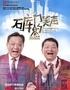 【上海站】獨腳戲《石庫門的笑聲》